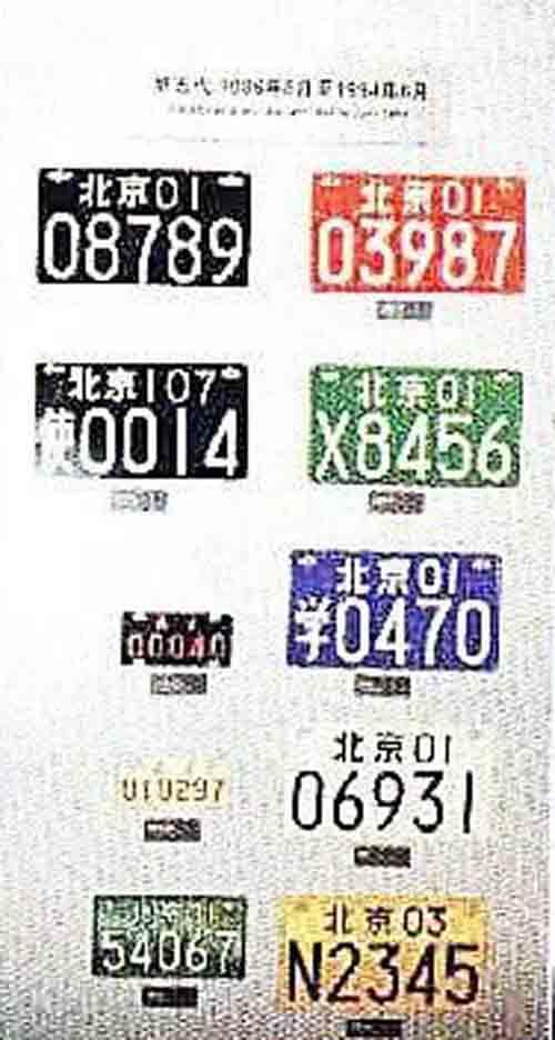 986年8月至1990年代中期-不为人知的车牌史高清图片