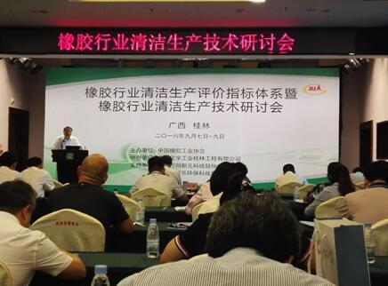 螺栓紧固件知识橡胶行业清洁生产技术研讨会召