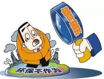 """山西、河北3市暂停环评审批""""/"""