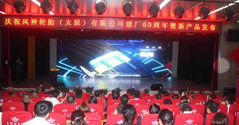 双喜举办建厂60周年庆祝活动