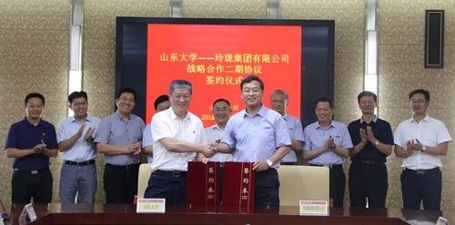 玲珑与山东大学签二期合作协议